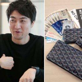 岡田考功さんは「ゴヤール」のレアな財布に7万6000円