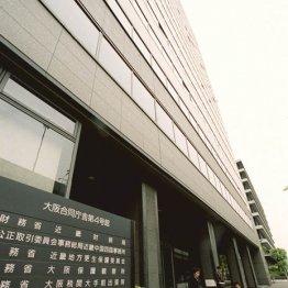 近畿財務局が入る大阪合同庁舎第4号館