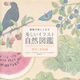 入園・入学のお祝いにぴったりの美しい自然図鑑