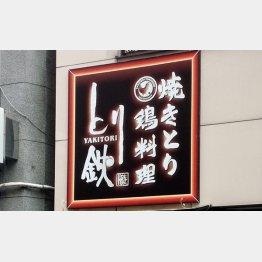 「とり鉄」などを展開/(C)日刊ゲンダイ