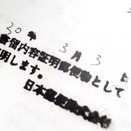 昨年9月に出版した本の原稿料19万円が支払われない