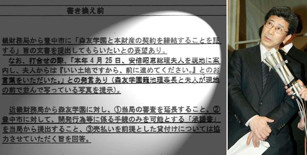昭恵夫人の名前が…(C)日刊ゲンダイ