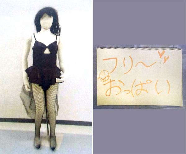 女子高生が着ていたバニー風衣装(左)と「フリーおっぱい」と書かれたスケッチブック/(警視庁提供)