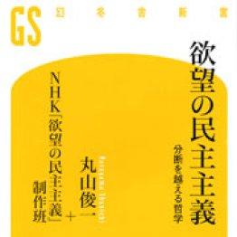 「欲望の民主主義」丸山俊一、NHK「欲望の民主主義」制作班著
