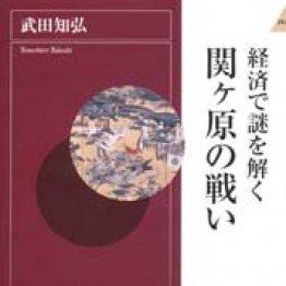 「経済で謎を解く関ヶ原の戦い」武田知弘著