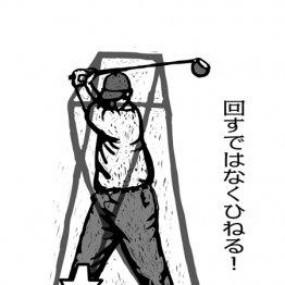 肩や腰を「回す」意識は必要なし 「体はひねるんだ」