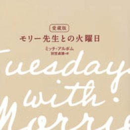 「愛蔵版モリー先生との火曜日」ミッチ・アルボム著 別宮貞徳訳