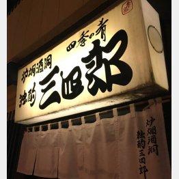 独酌 三四郎(C)日刊ゲンダイ