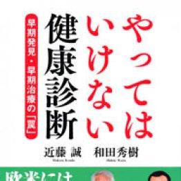 「やってはいけない健康診断」近藤誠、和田秀樹著