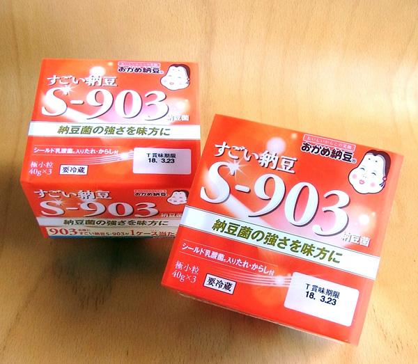 「すごい納豆S-903」(C)日刊ゲンダイ