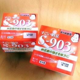 「すごい納豆S-903」