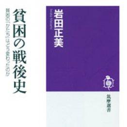 「貧困の戦後史」岩田正美著