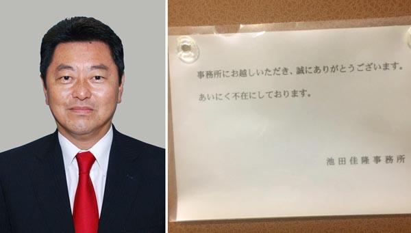 池田佳隆衆院議員(C)共同通信社