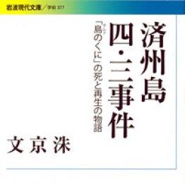 「済州島 四・三事件」文京洙