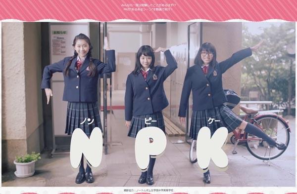 「non!PK」(ワコールHP)