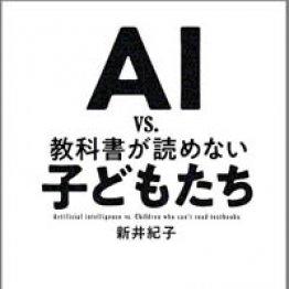 AIとの共存を考える本特集
