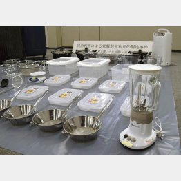 押収されたミキサーなどの調理器具(C)共同通信