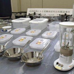 押収されたミキサーなどの調理器具