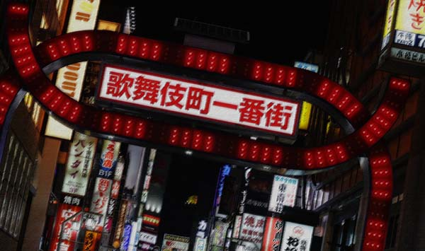 歌舞伎町で同棲していた(C)日刊ゲンダイ