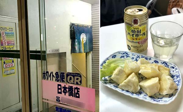 クリーニング店かと思ったら…(右はおつまみ「チーズの天ぷら」)/(C)日刊ゲンダイ