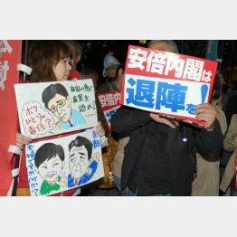 抗議デモは全国に広がっている(C)日刊ゲンダイ
