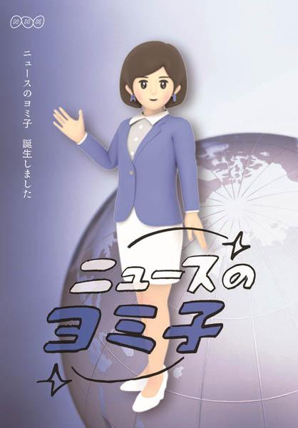 4月から「ニュースチェック11」に登場するニュースのヨミ子(NHK提供)