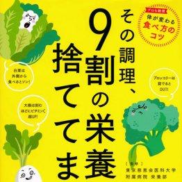 「その調理、9割の栄養捨ててます!」東京慈恵会医科大学附属病院栄養部監修