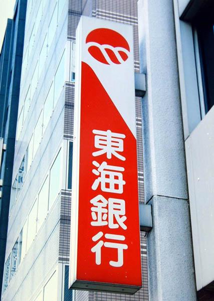 かっての東海銀行を彷彿させる(C)日刊ゲンダイ