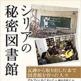 がれきの街から掘り出した本で図書館を開設