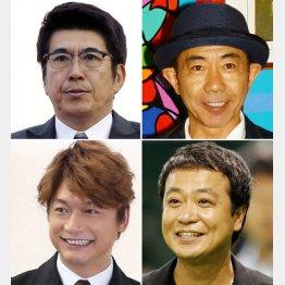 左上から時計回りで石橋貴明、木梨憲武、中山秀征、香取慎吾(C)日刊ゲンダイ