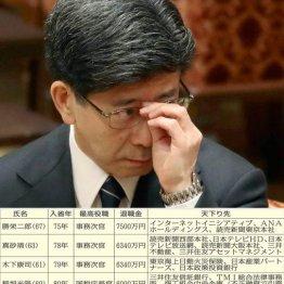 キャリア官僚の特権 佐川氏の退職金5000万円は妥当なのか