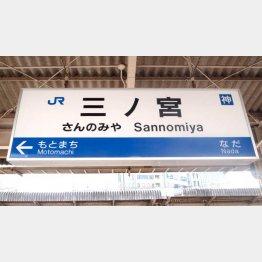 JR三ノ宮駅のホーム(C)日刊ゲンダイ