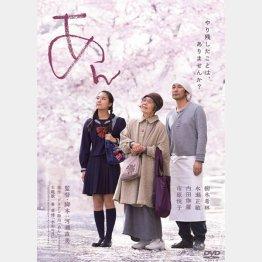 「あん」 発売・販売元 ポニーキャニオン (C)2015映画「あん」製作委員会/COMME DES CINEMAS/TWENTY TWENTY VISION /MAM/ZOF-ARTE