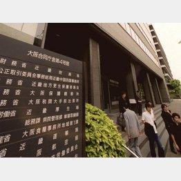 大阪航空局と近畿財務局の入る大阪合同庁舎(C)共同通信社