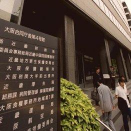 大阪航空局と近畿財務局の入る大阪合同庁舎