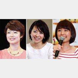 左から有働由美子、大橋未歩、中村仁美(C)日刊ゲンダイ