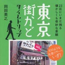 東京街歩きを楽しむ本特集