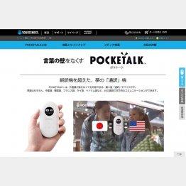 人気のPOCKETALK(ソースネクスト公式HPから)