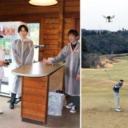 新たな試み ドローンとのコラボコンペにゴルフ場が熱視線