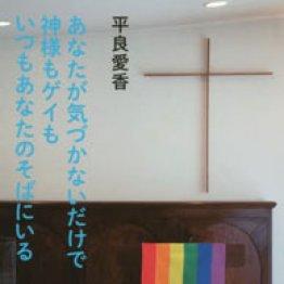 「同性愛は罪」は聖書のひとつの解釈
