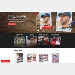 大谷の野球カードを扱う米トップス社のHP