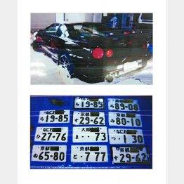 盗難車と押収したナンバープレート(大阪府警提供)
