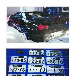盗難車と押収したナンバープレート