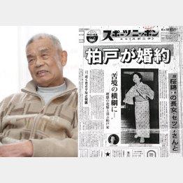 大隅潔さんと1968年柏戸の婚約スクープの記事(C)日刊ゲンダイ