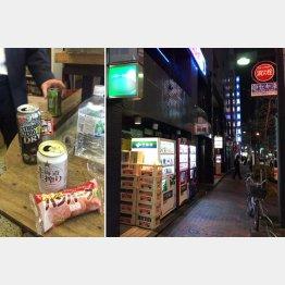 北口の風俗街のド真ん中にある角打ち(右)、発泡酒は1本150円!(C)日刊ゲンダイ