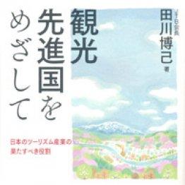 日本の「顧客対応」は世界1位だが「自然資源の認知度」は60位!