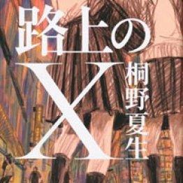 「路上のX」桐野夏生著