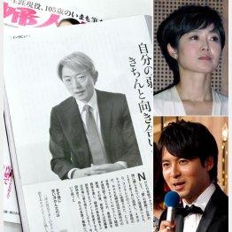 発売中の「婦人公論」で謝罪したが…(C)日刊ゲンダイ
