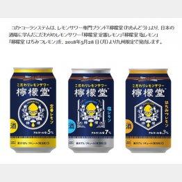 まずは九州で実験販売(コカ・コーラ公式サイト)
