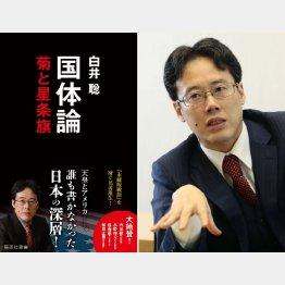 「国体論 菊と星条旗」を上梓した白井聡氏(C)日刊ゲンダイ